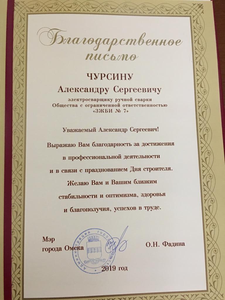 Диплом Чурсина